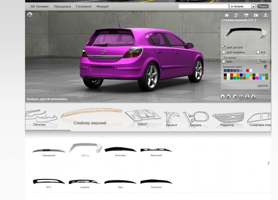 Виртуальный тюнинг автомобилей программы